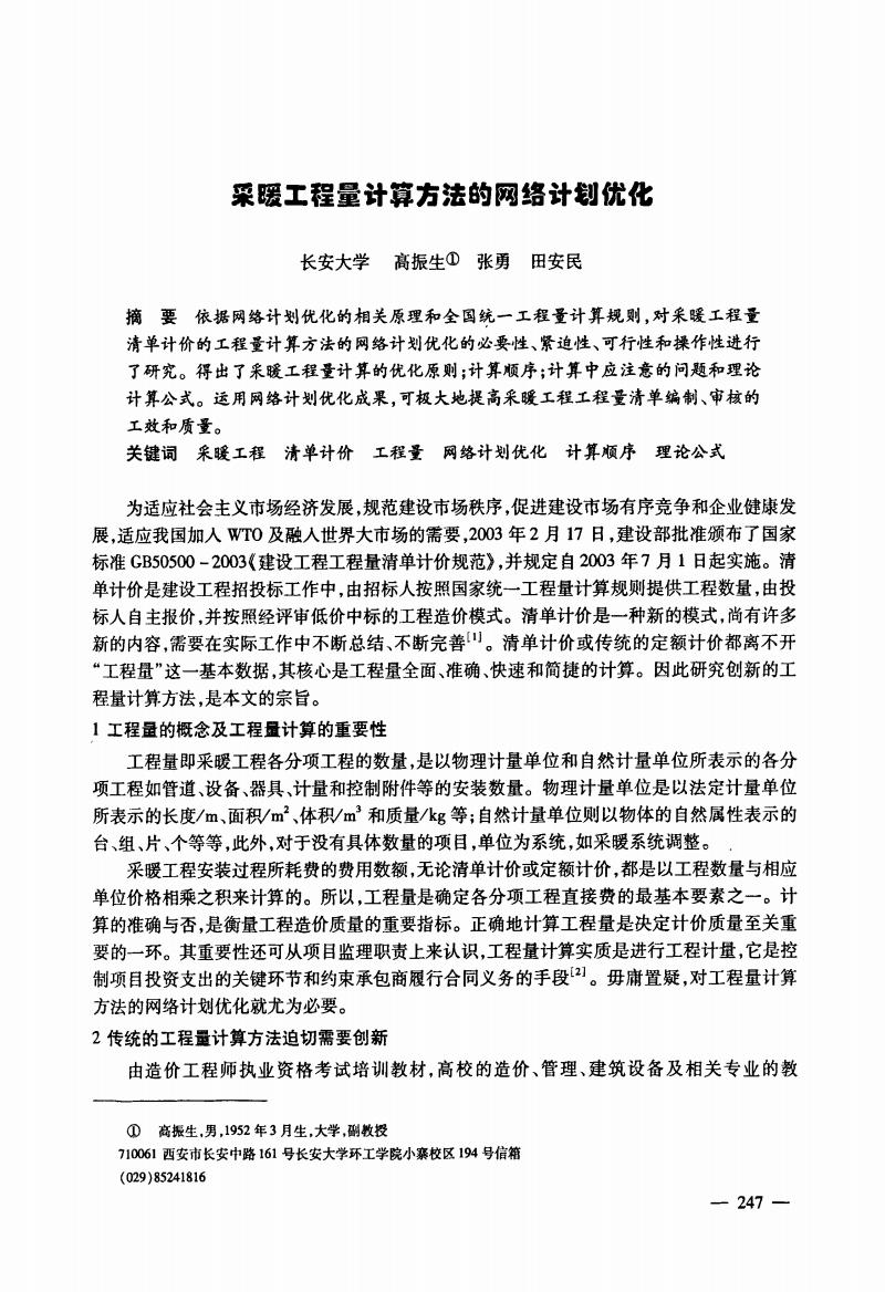 采暖工程量计算方法的网络计划优化.pdf