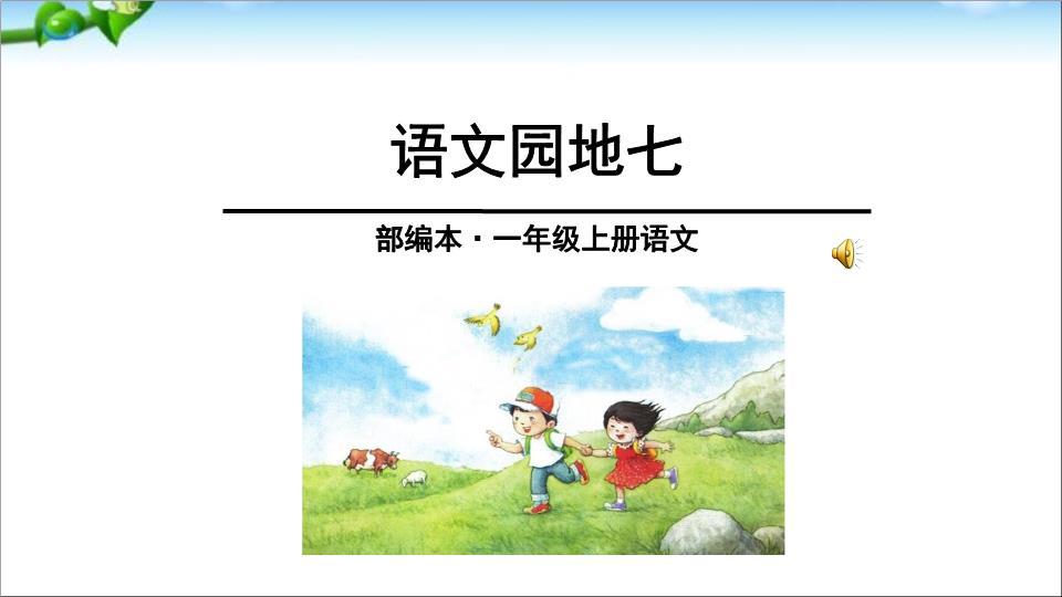 最新部编本·人教版一年级语文上册语文园地七ppt课件