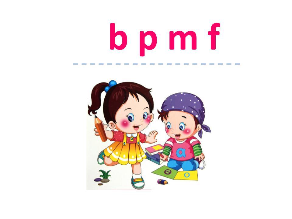 汉语拼音 b p m f汉语拼音 b p m f.ppt