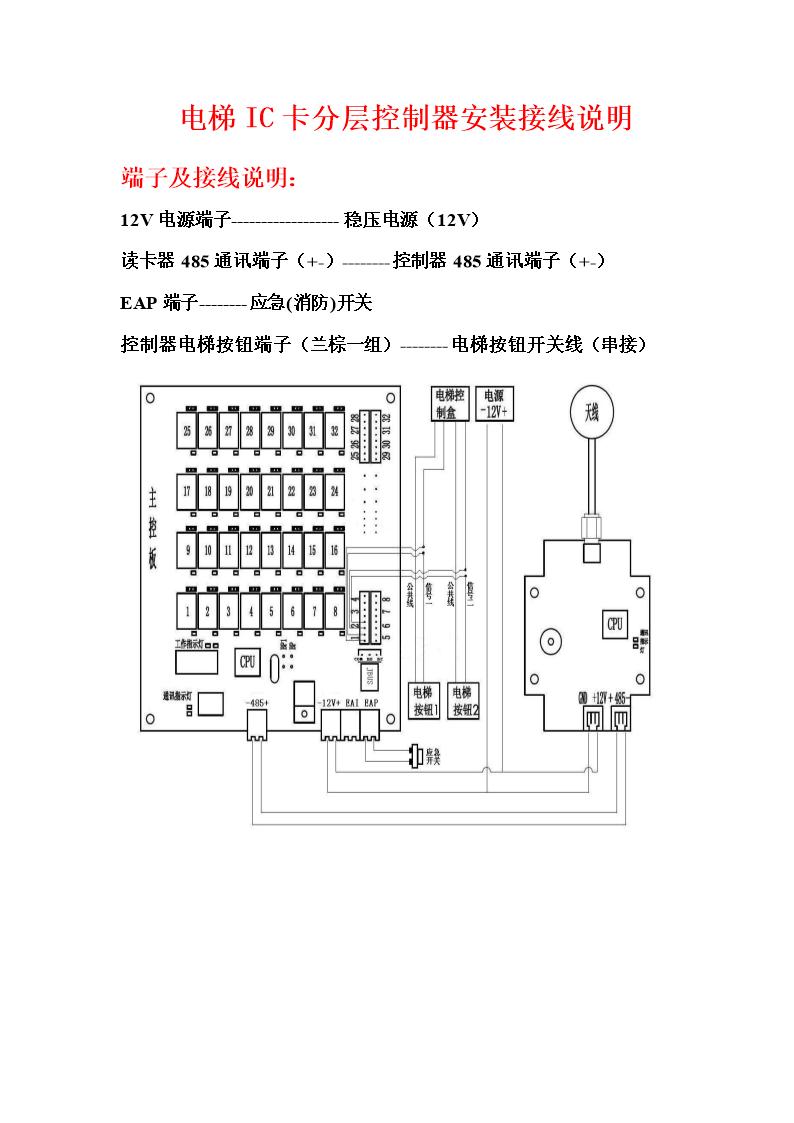电梯ic卡分层控制器安装接线图[].doc