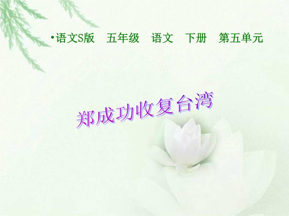 《郑成功收复台湾》课件(语文S版五年级下册课代词说课稿图片