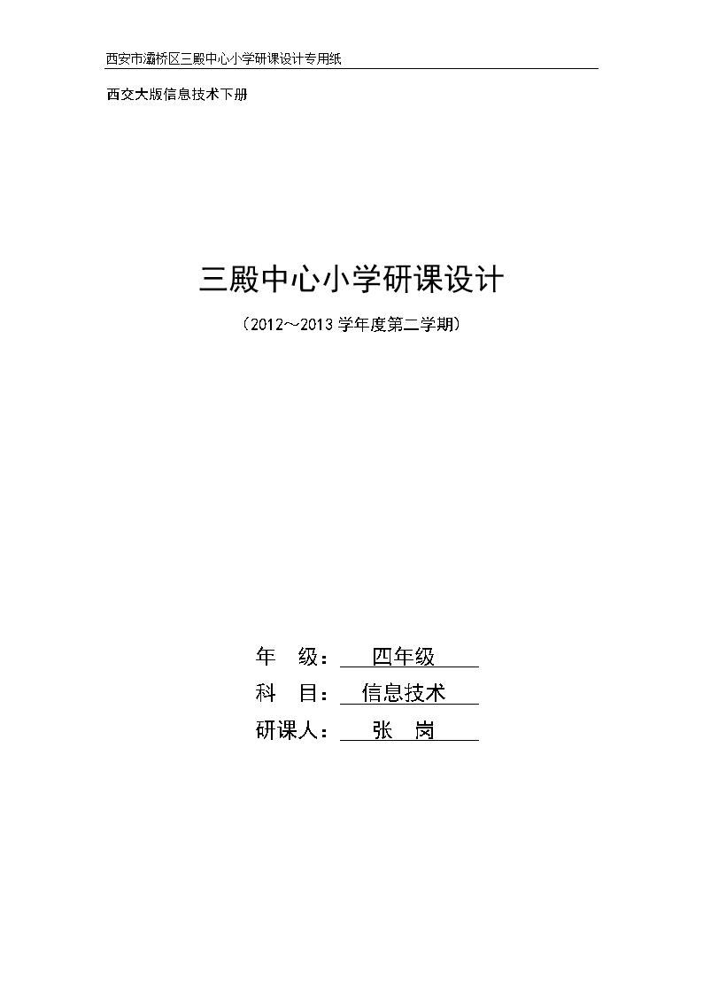 四年级信息下册技术研课v年级.doc设计师甘润图片
