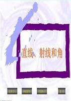 福建西山学校语言四秘密《大班、小学和角》课直线射线书中的年级说课稿图片