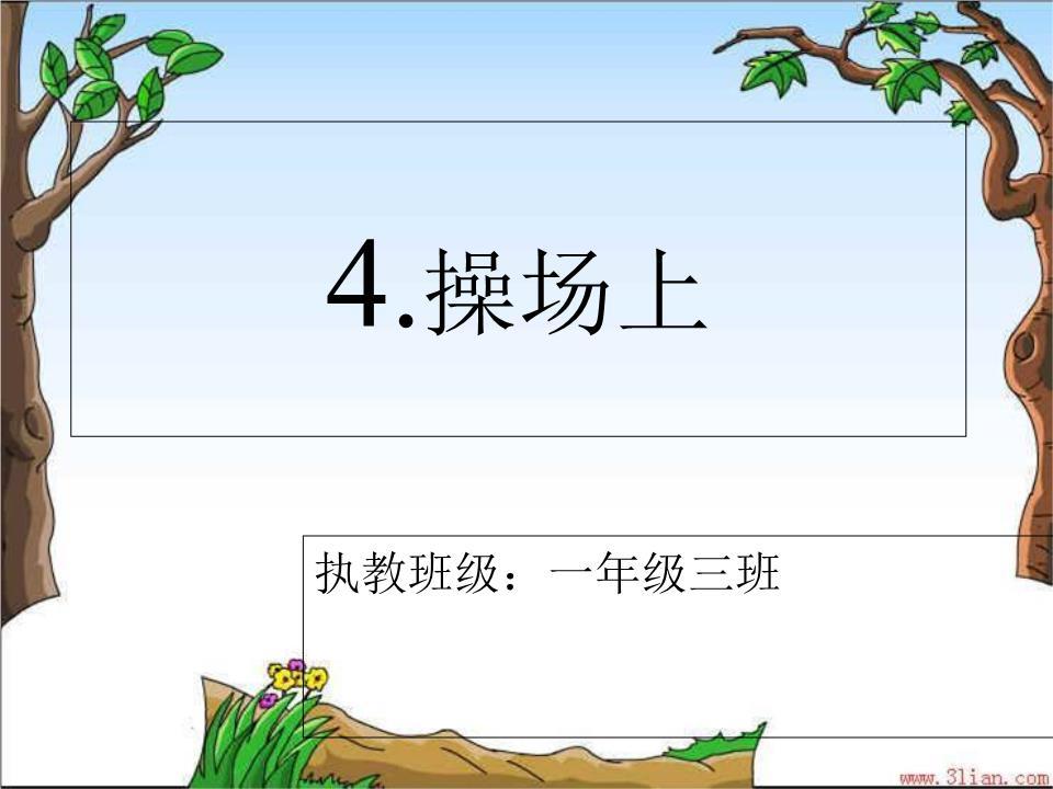 小学语文一年级上册识字《操场上》精选.ppt
