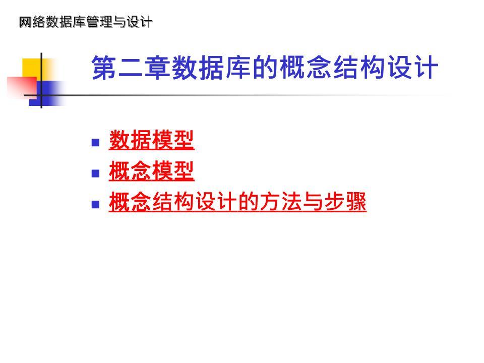 第二章 数据库的概念结构设计第二章 数据库的概念结构设计.ppt