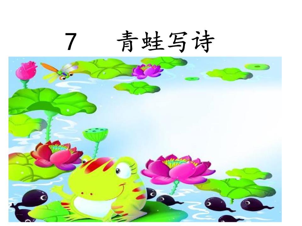 课文7 青蛙写诗.ppt