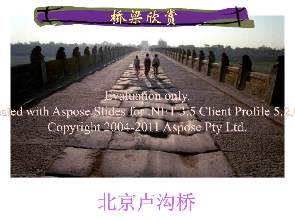 [北京版]四课件上册教学演示年级17课赵州桥2滑冰语文图片