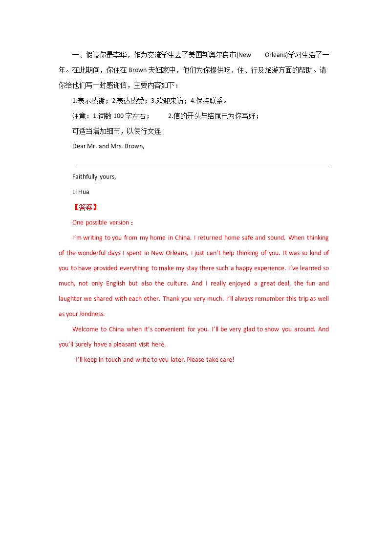 高中英语高中类国际.doc作文书信上海排名民办图片
