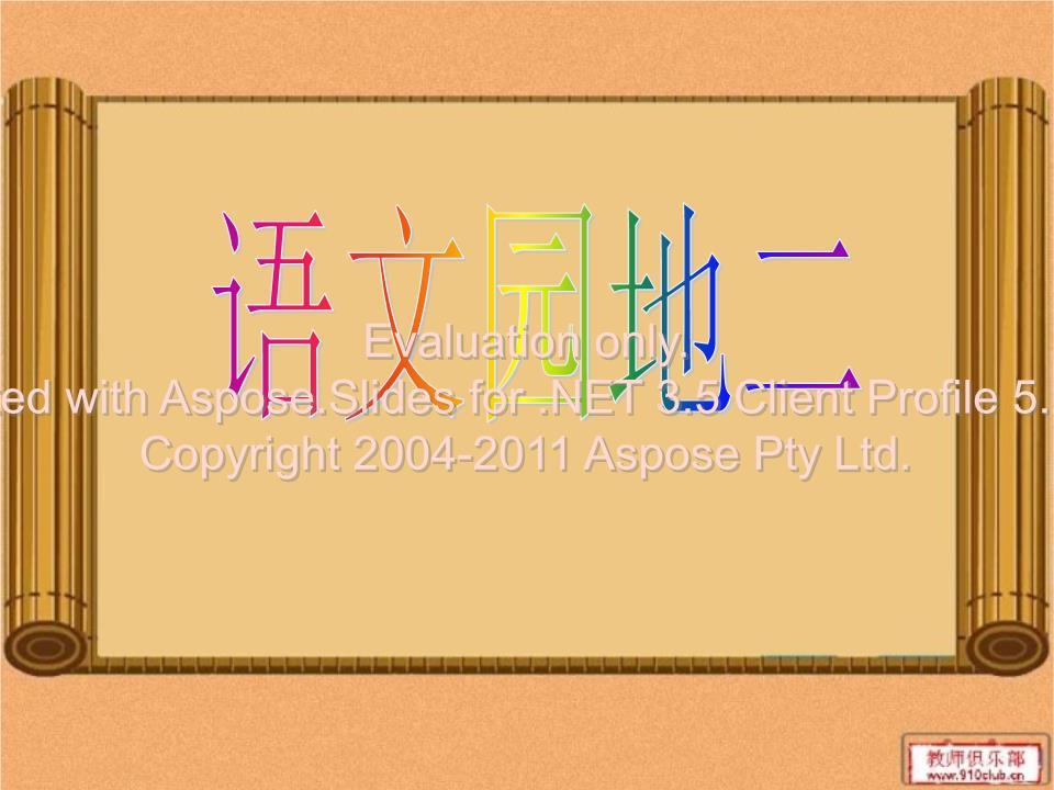 三园地年级语文上册二鹰潭桥东小学习作PPT.小学生友谊ppt图片