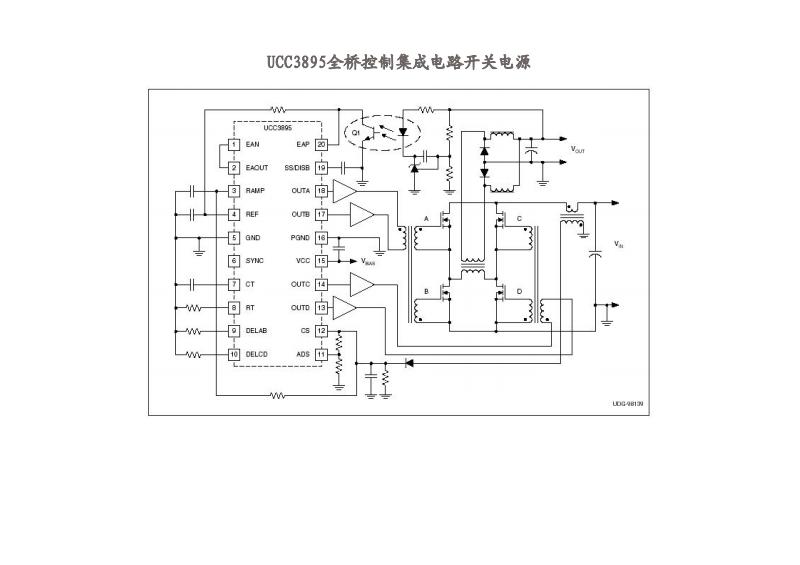 [精品]ucc3895全桥控制集成电路开关电源.pdf