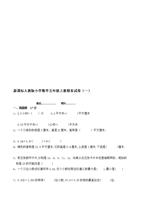 (小学小学)试卷版人教学区五名校精品期末上册柳州年级数学图片