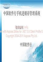 中国教程行手机进销存的管理系统[单机版].pptflashtool刷机软件图片