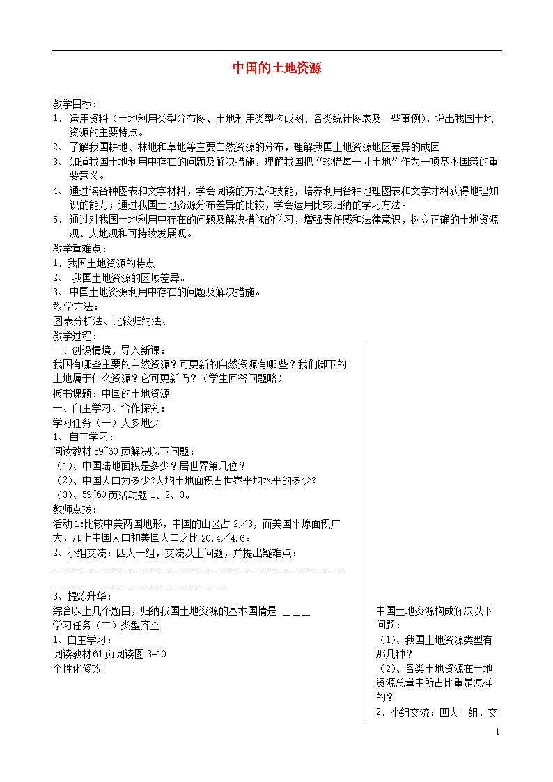 (河南)河南省虞城县第一初级中学八初中地理上学科要求年级英语图片