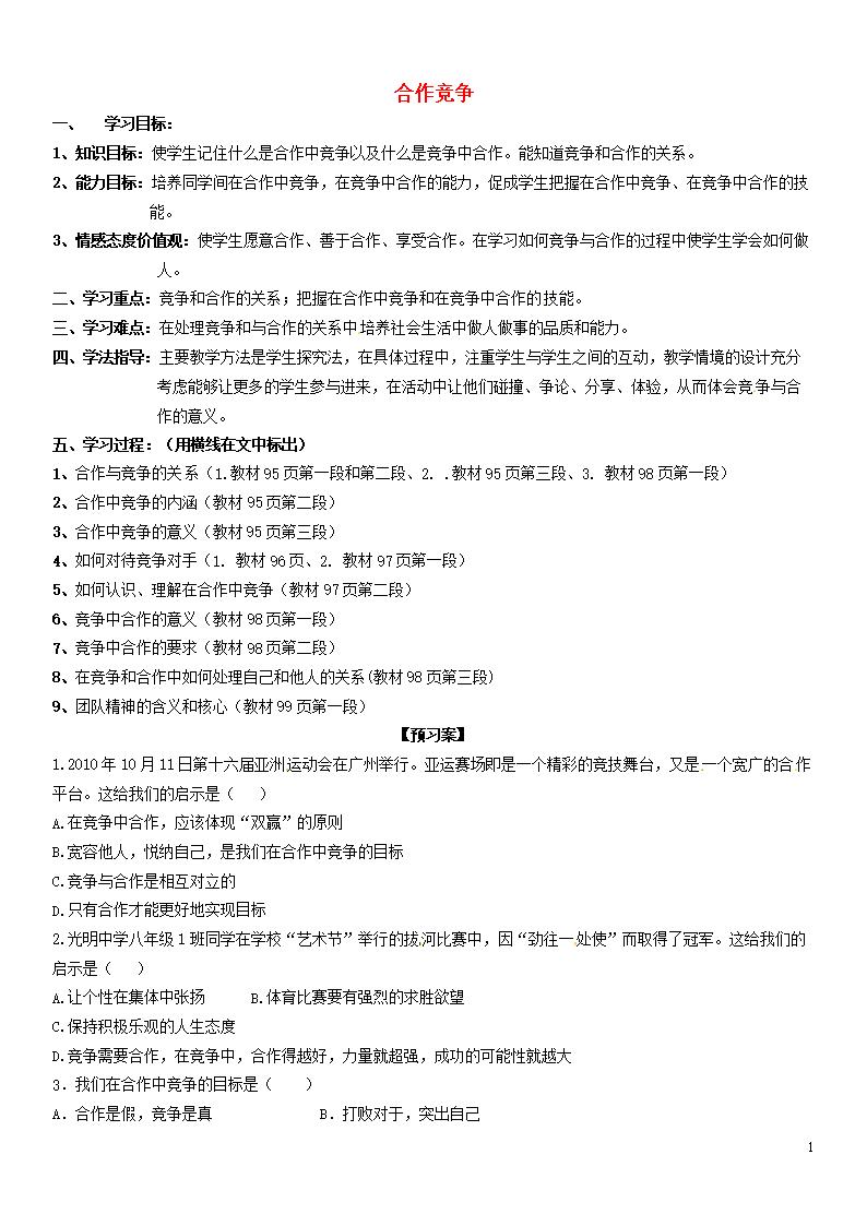 (河南)河南省虞城县第一初级中学八政治年级上师范学校初中生能报考图片