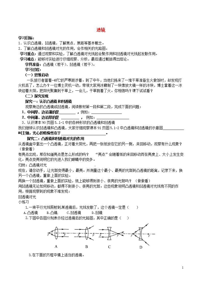 (河南)河南省虞城县第一初级中学八年级大全上字初中物理五百作文图片