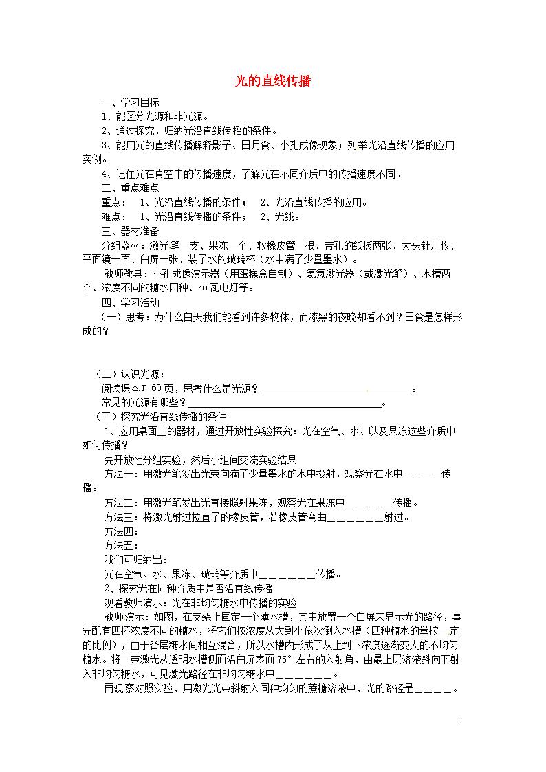 (河南)河南省虞城县第一初级中学八作品初中上物理年级画雪景图片