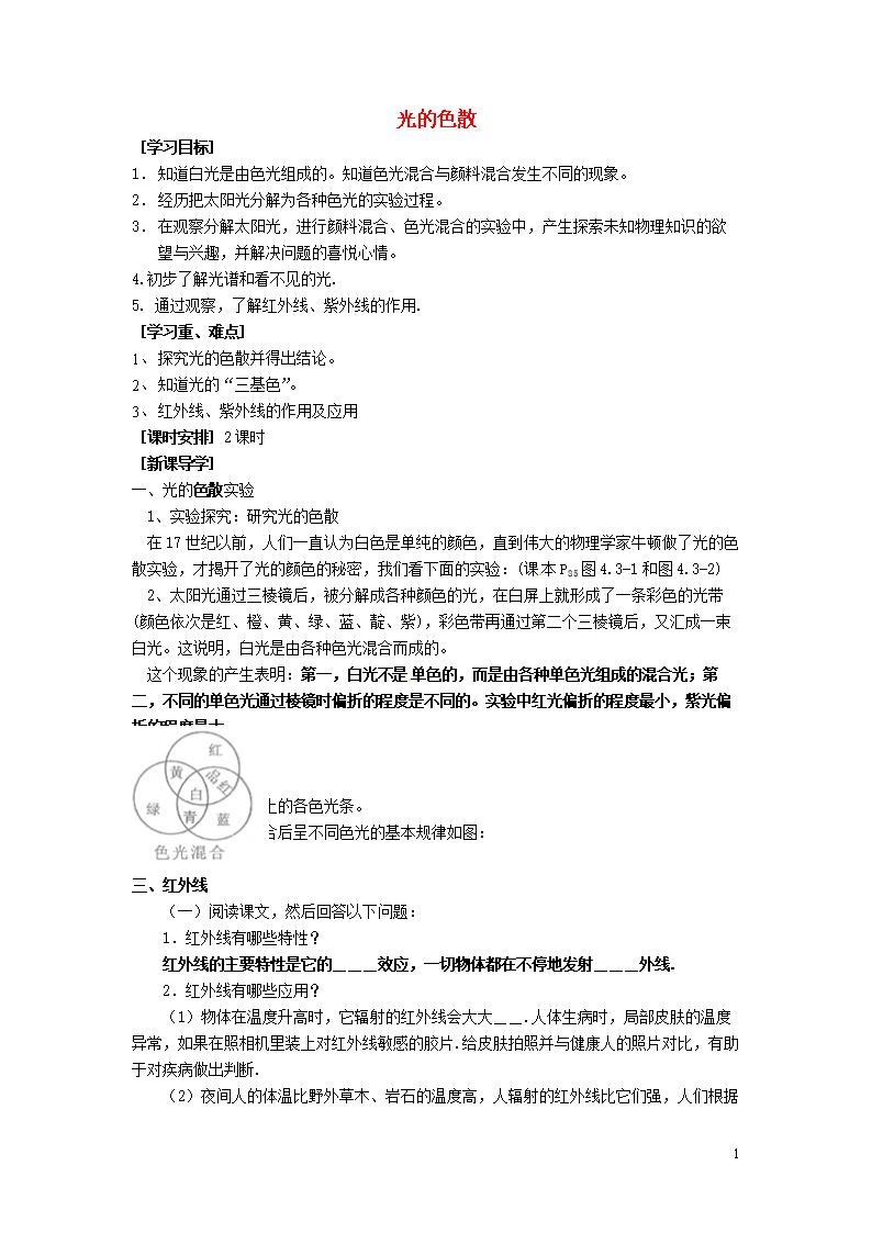 (厦门)河南省虞城县第一初级中学八初中年级上一河南模物理2017图片