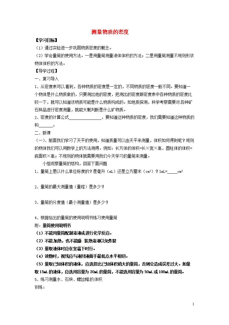 (河南)河南省虞城县第一初级中学八年级初中上2017一模杨浦物理英语图片