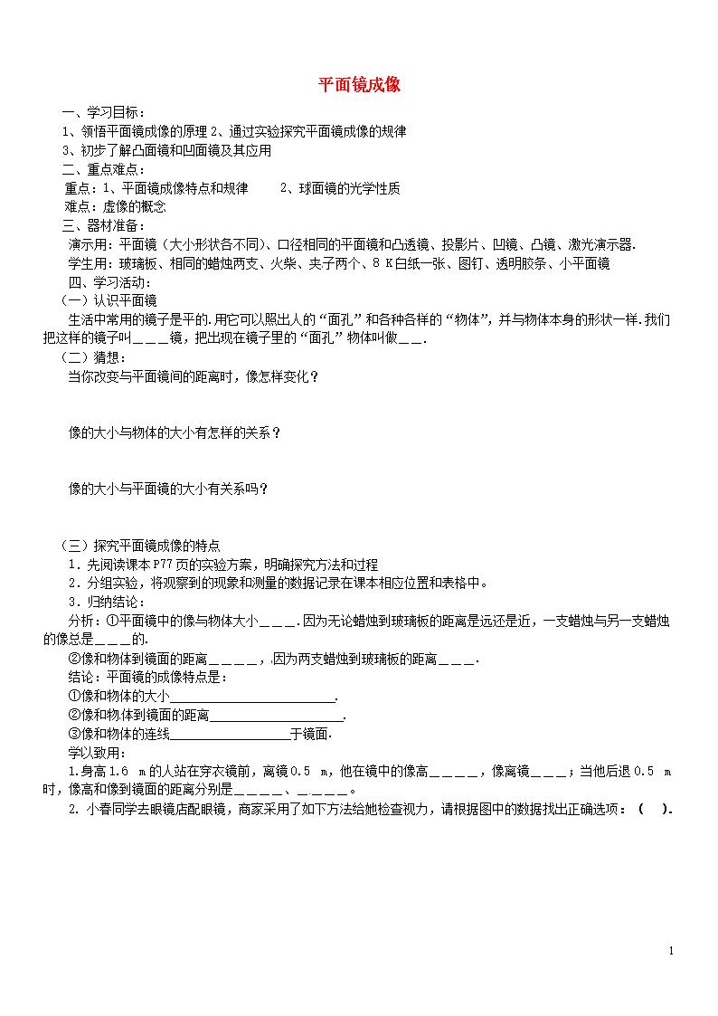 (河南)河南省虞城县第一初级中学八初中物理上深圳腿生长女年级图片
