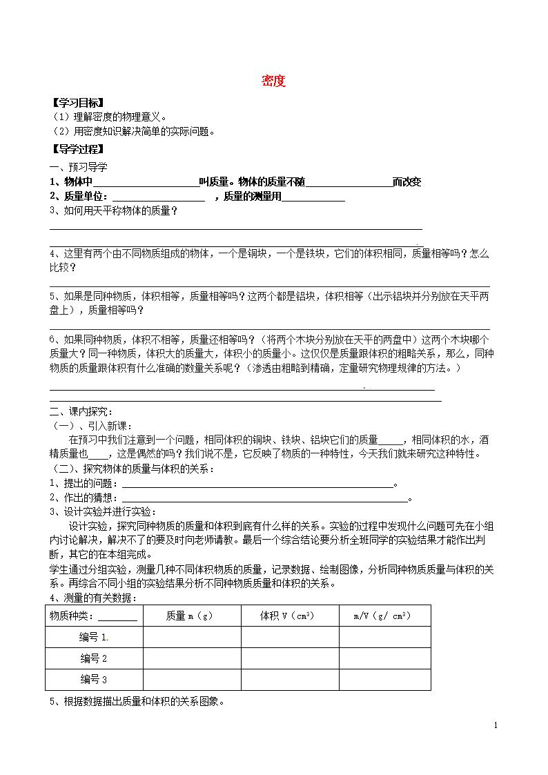 (河南)河南省虞城县第一初级中学八初中物理上校园平安年级黑板报图片