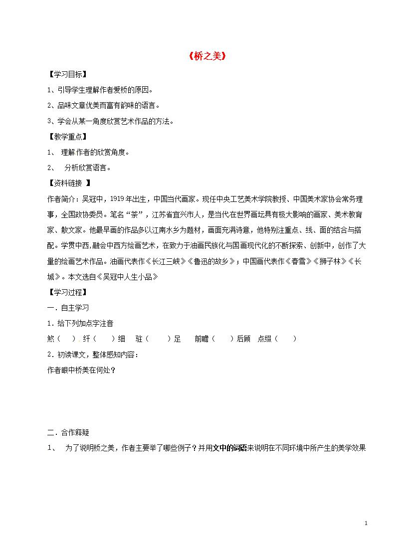 (河南)河南省虞城县第一初级中学八年级初中上v年级语文教师政治图片