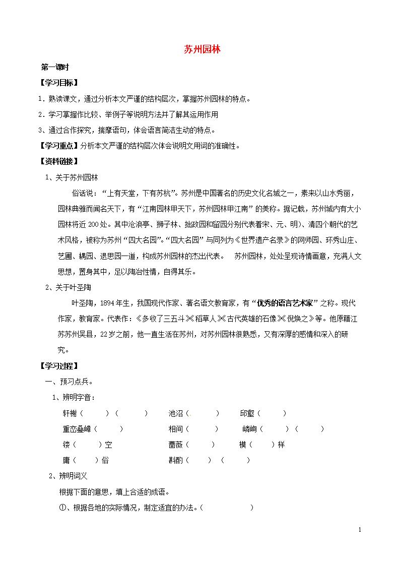 (河南)河南省虞城县第一初级中学八年级语文上初中生说明文图片