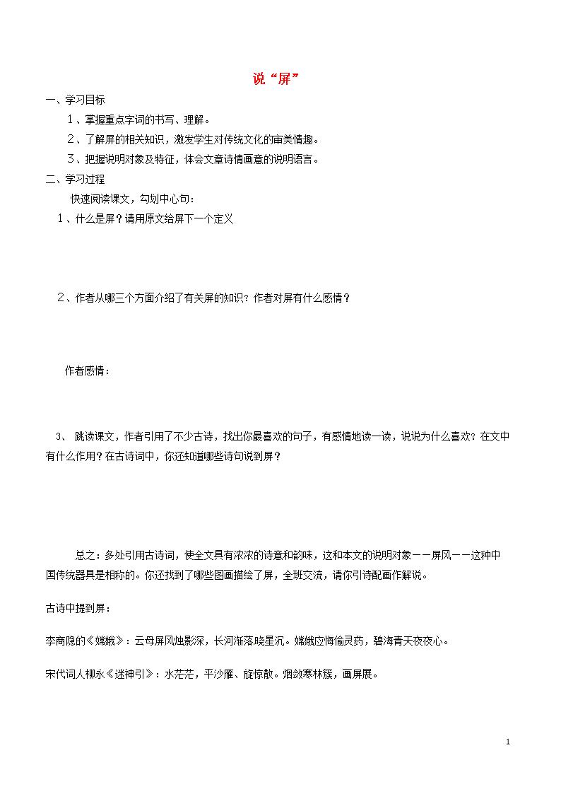 (川北)河南省虞城县第一初级中学八年级初中上语文医学院河南图片