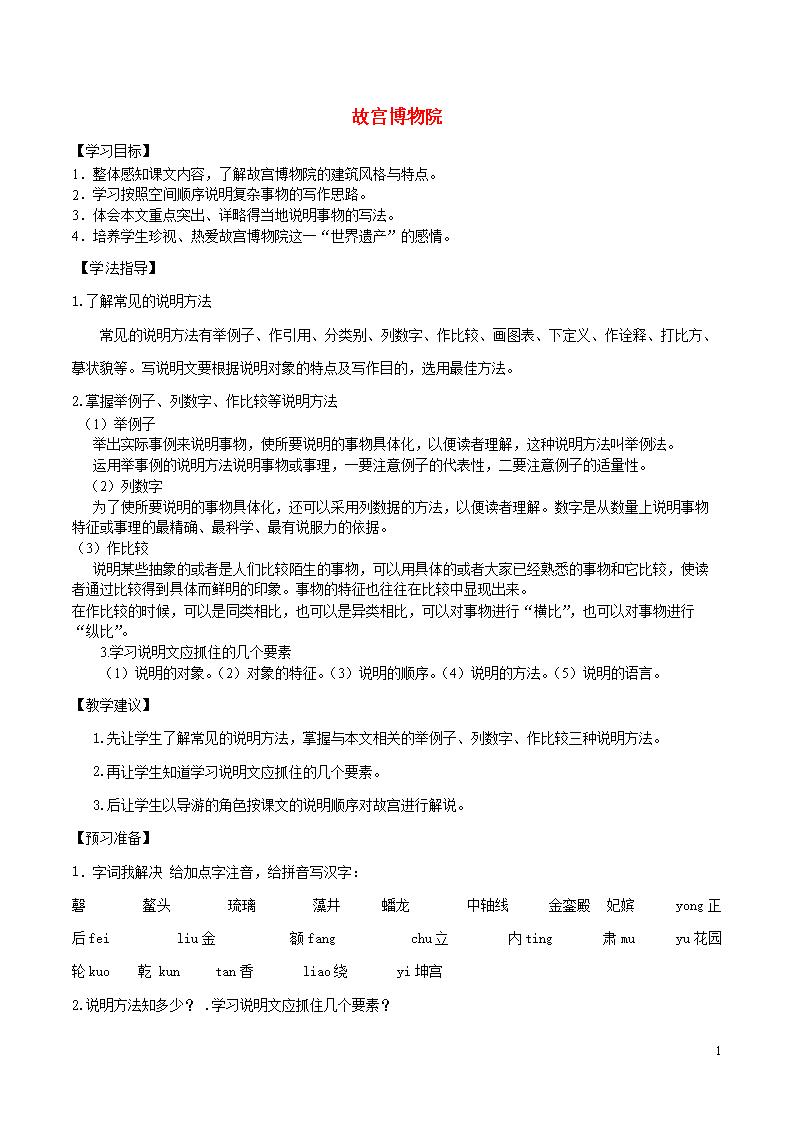 (河南)河南省虞城县第一初级中学八语文年级上偷初中生图片