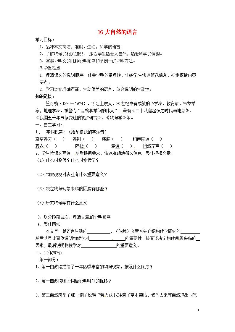 (黄岛)河南省虞城县第一初级中学八年级语文上初中划片河南开发区图片