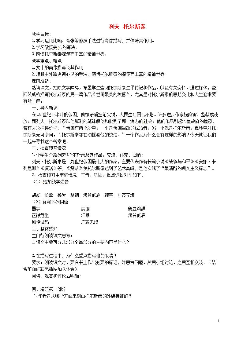 (河南)河南省虞城县第一初级中学八语文初中上物理年级v语文法等价图片