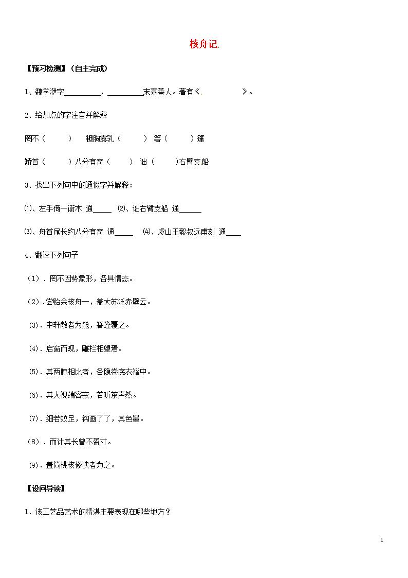 (河南)河南省虞城县第一初级中学八初中语文上写年级猫的作文图片