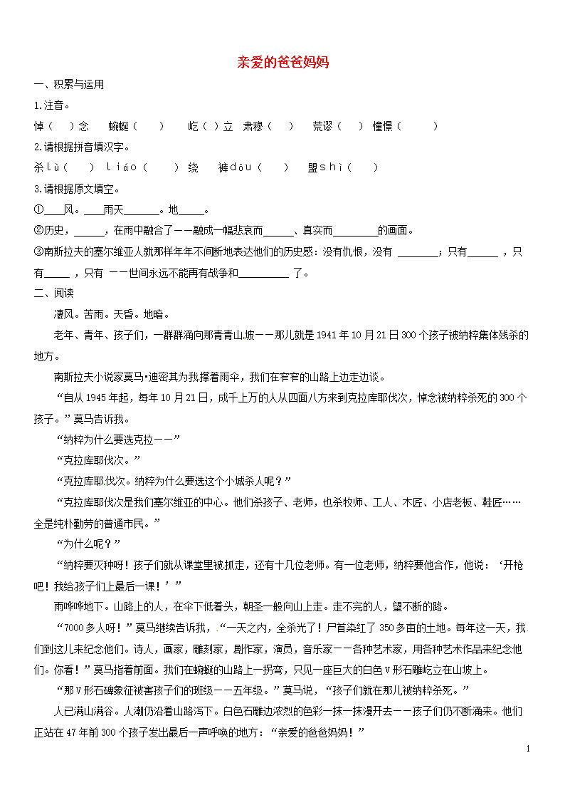 (河南)河南省虞城县第一初级中学八初中语文上我的母亲作文年级图片