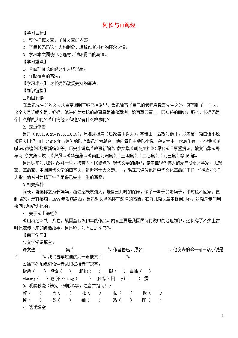 (河南)河南省虞城县第一初级中学八语文年级上的操妹子初中小说图片