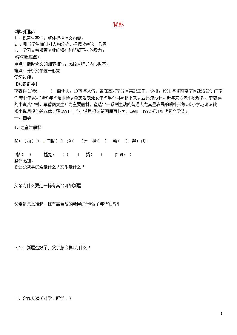 (河南)河南省虞城县第一初级中学八年级素材上初中语文作文事例图片