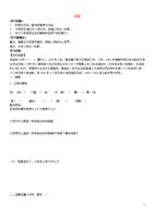 (河南)河南省虞城县第一初级中学八心理初中上是后喜欢年级人捉弄什么升语文图片