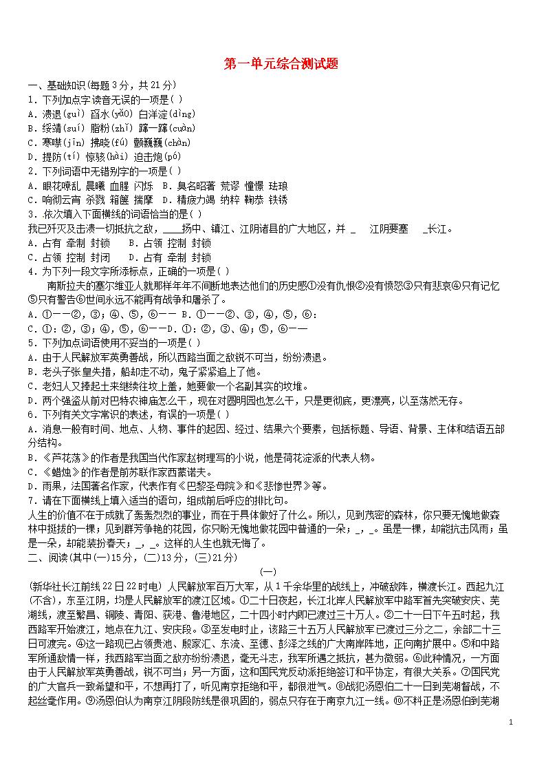 (河南)河南省虞城县第一初级中学八语文试卷上年级安高初中部图片
