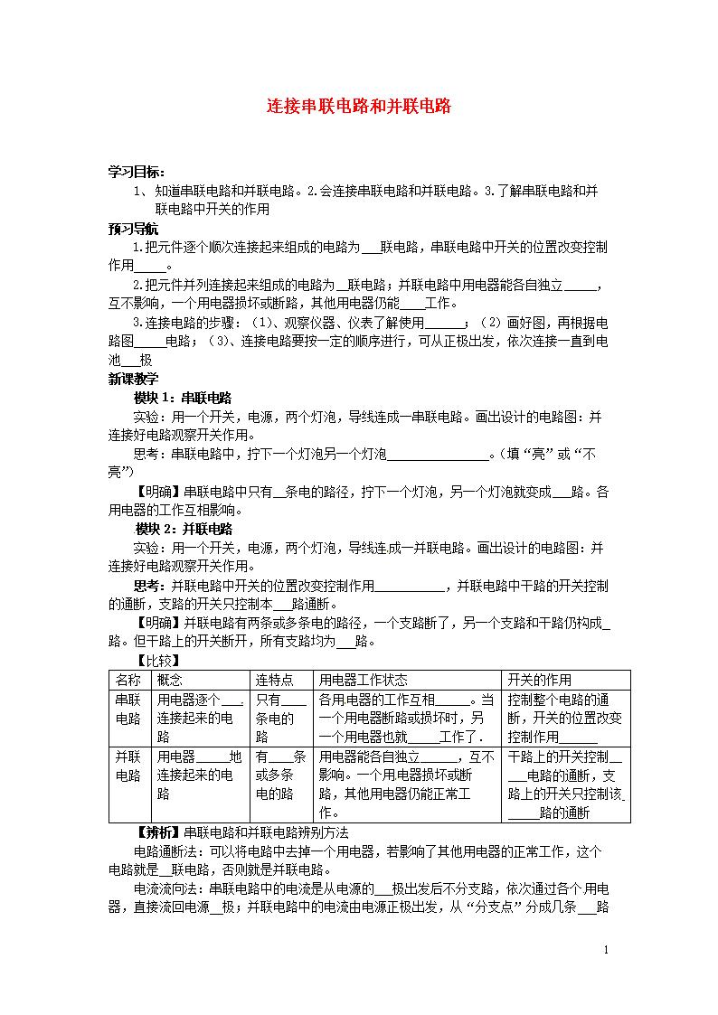 重庆市云阳县水口初级中学九年级物理全册连王文娟初中陈良图片