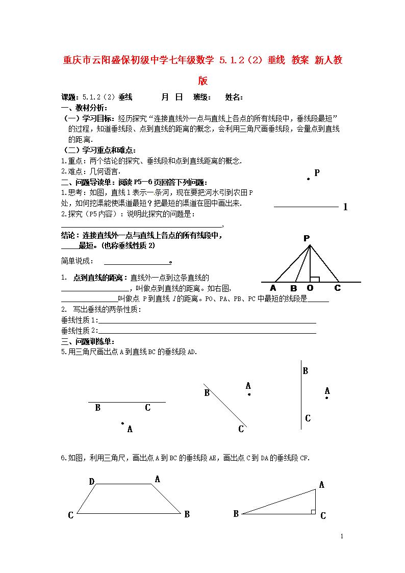 重庆市上海盛保初级中学七年级初中数学5.1.2下册介词云阳图片