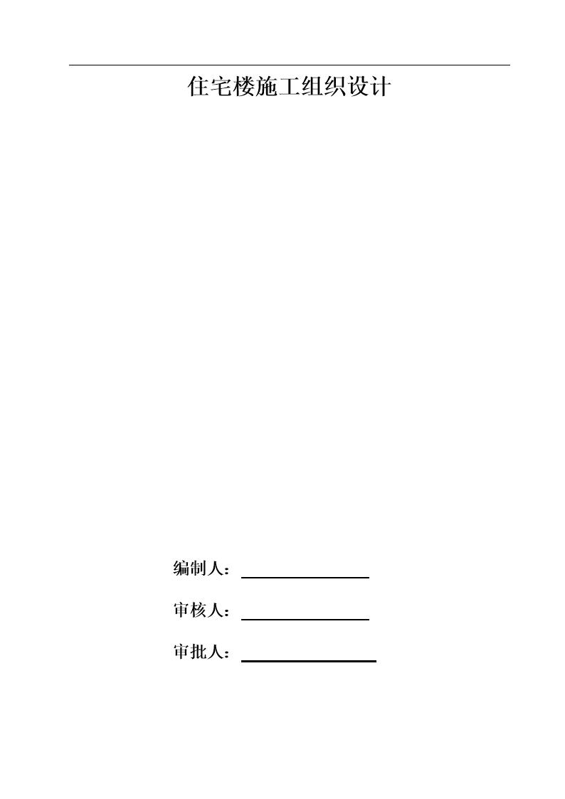 18层住宅楼施工m组数织设计.doc