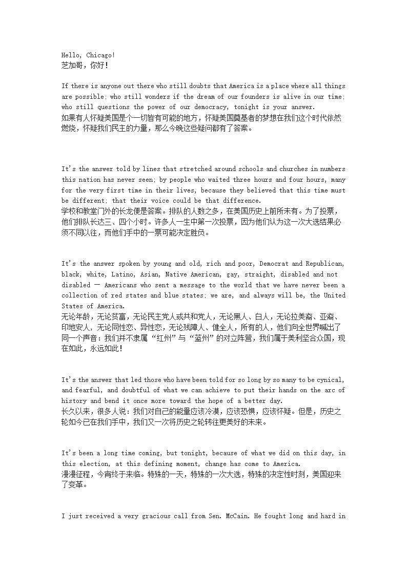 奥巴马获胜演说中英对译新东方版.doc