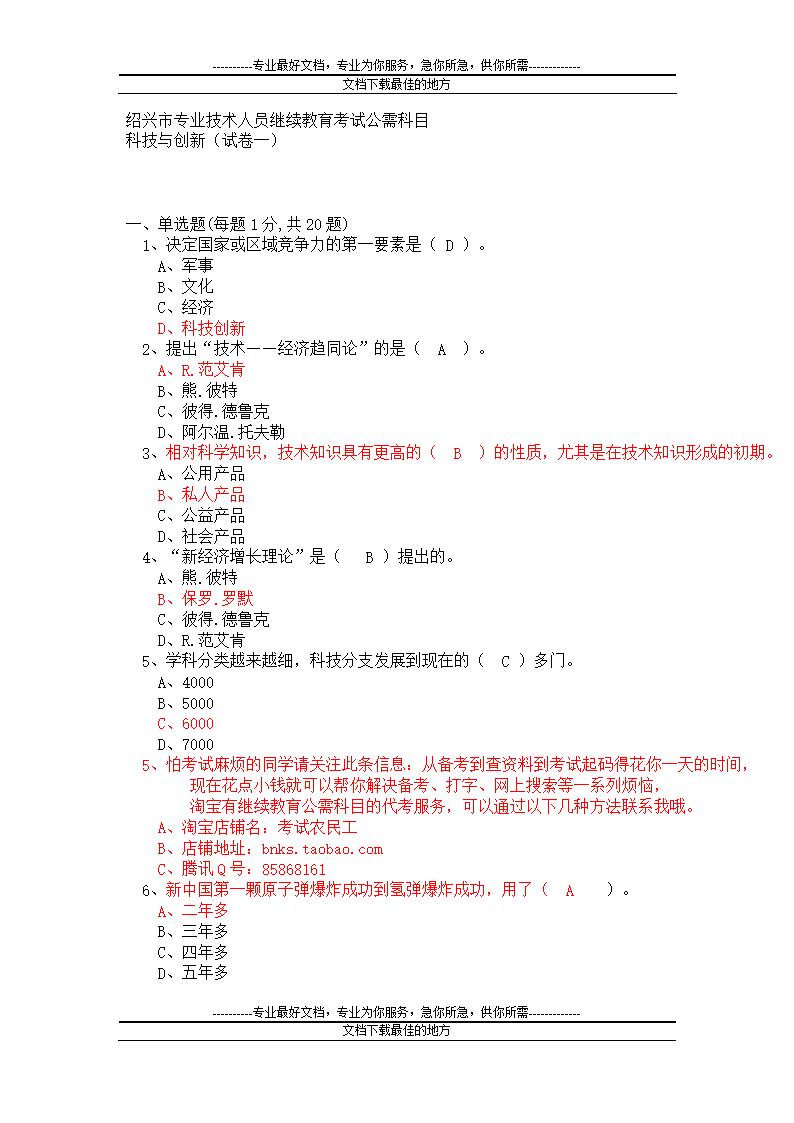 2013年绍兴市专业技术人员继续教育公需科目