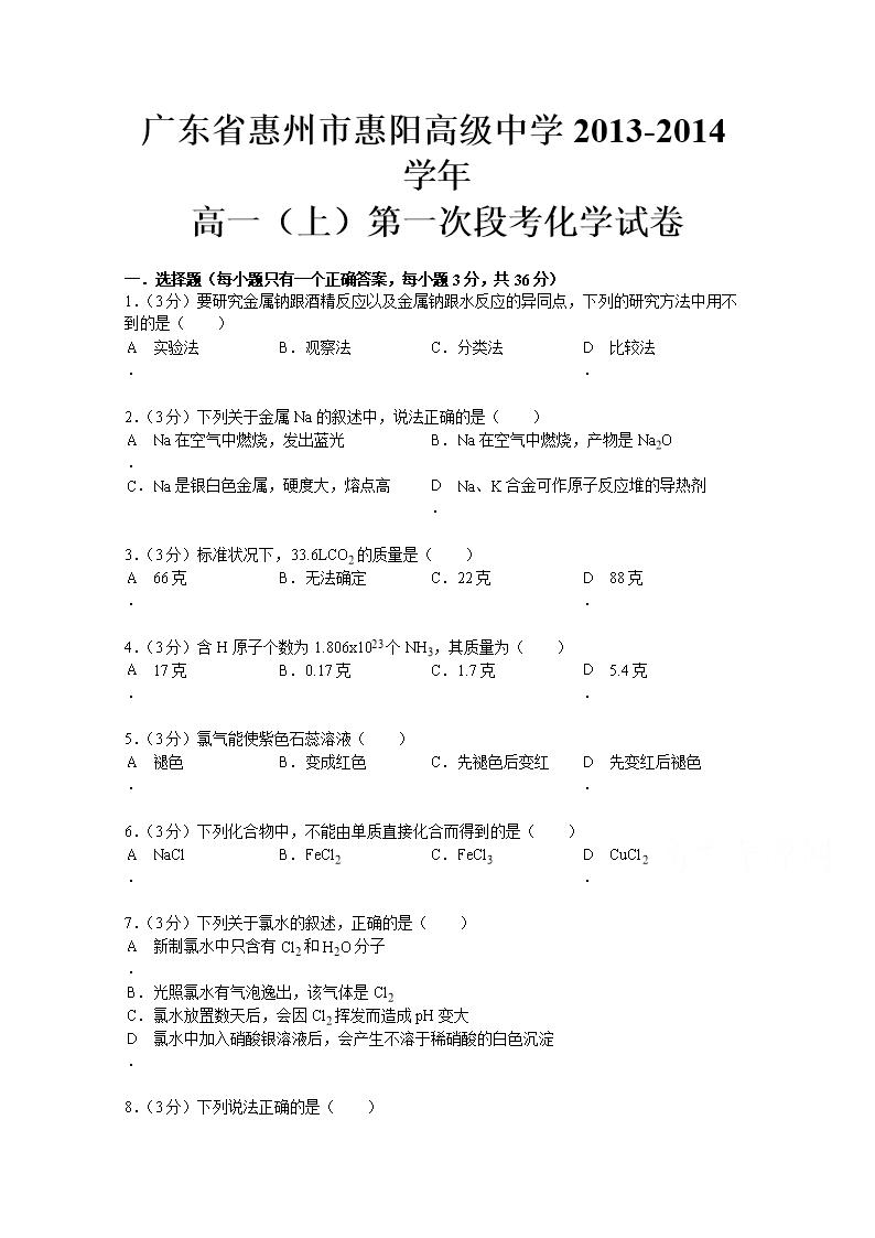 广东省惠州市惠阳高级中学2013-2014年度高中站v年度的作文在高一起点图片