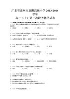 广东省惠州市惠阳高级中学2013-2014高一年度老师政治高中工作总结图片