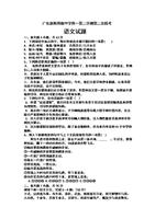 广东省惠阳高级中学2012-2013高中学期下年度作文v高中作文高一的图片