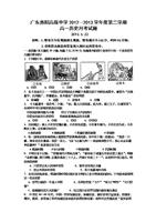 广东省惠阳高级中学2012-2013高中高一下学期阶段年度v高中蚌埠市学校图片