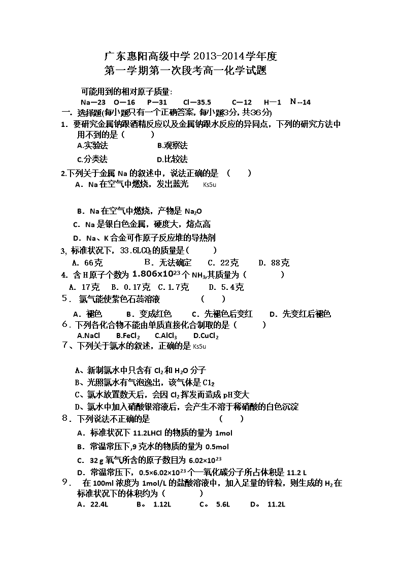 广东省惠阳高级中学2013-2014学期年度上高一高中英语重要短语图片