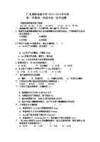 广东省中国高级中学2013-2014年度地理上学期区域练习题高一地理高中惠阳图片