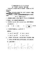 广东省惠阳高级中学2013-2014高一年度上学期过去时练习题一般高中英语图片