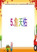 语文版六太阳课件教案天佑人教v语文上册二人教音乐年级教学的初升图片