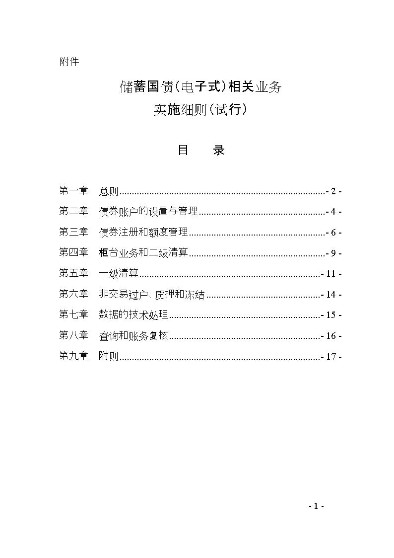 记账式国债买_关于申请记账式国债服务费用的请示-中国债券信息网.